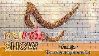 """คุยแซ่บshow-""""บ้านหญิง""""-ร้านอาหารไทย-อร่อยถูกใจสไตล์รสมือแม่"""