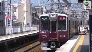 高速通過!阪急8000系(8035)+7000系特急152レ 御影駅【神戸線】