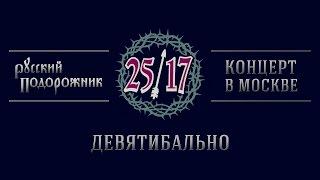 """25/17 """"Русский подорожник. Концерт в Москве"""" 23. Девятибально"""
