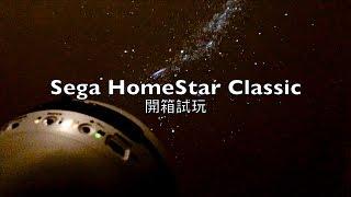 Sega HomeStar Classic 開箱試玩 - 家…