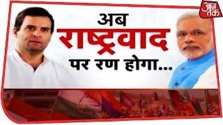 देशद्रोह कानून हटाने का वादा कर फंसे Rahul Gandhi? देखिए Dangal Rohit Sardana के साथ