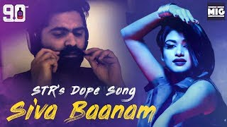 STR Dope Song | Sivarathri Special | Siva Baanam Lyrical Video | 90ML | Oviya | STR | MIG Series
