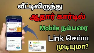 how to link mobile number to aadhar card in tamil | Aadhard card link mobile number