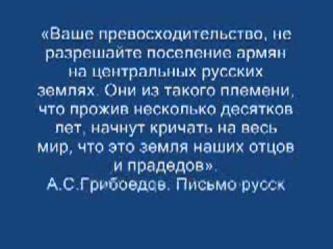 ИСТИНОЕ ЛИЦО армян. исторические факты