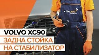 Как се сменят Държач Спирачен Апарат VOLVO XC90 I - ръководства