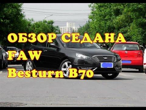 Besturn B70 на ММАС 2014