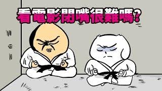 【微動畫】看電影閉嘴很難嗎?