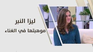 ليزا النبر - موهبتها في الغناء - الفقرة الفنية