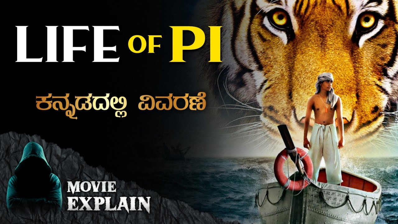 """Download """"Life Of pi"""" Adventure Movie Explained in Kannada   Mystery Media"""
