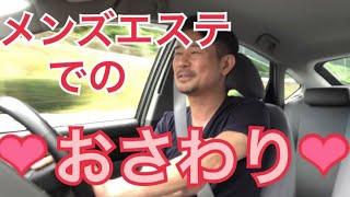 メンズエステ店長山田久太郎 許可頂きました!リンク貼らせて頂きます!...