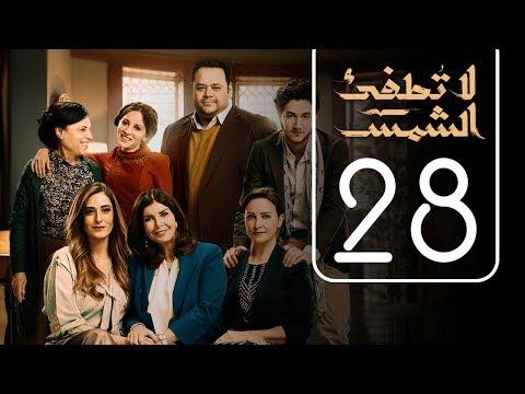 مسلسل لا تطفيء الشمس | الحلقة الثامنة و العشرون | La Tottfea AL shams .. Episode No. 28