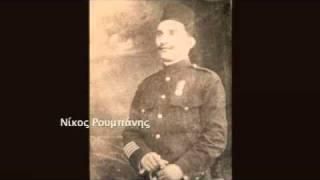 ΜΟΥΣΟΥΡΛΟΥ ΜΟΥ (ΜΙΣΙΡΛΟΥ), 1931, Μ. ΠΑΤΡΙΝΟΣ, Ν. ΡΟΥΜΠΑΝΗΣ