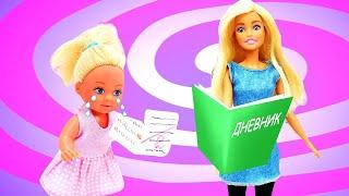 Штеффи получила ДВОЙКУ! Прячем дневник - Мультики для девочек. Играем в куклы