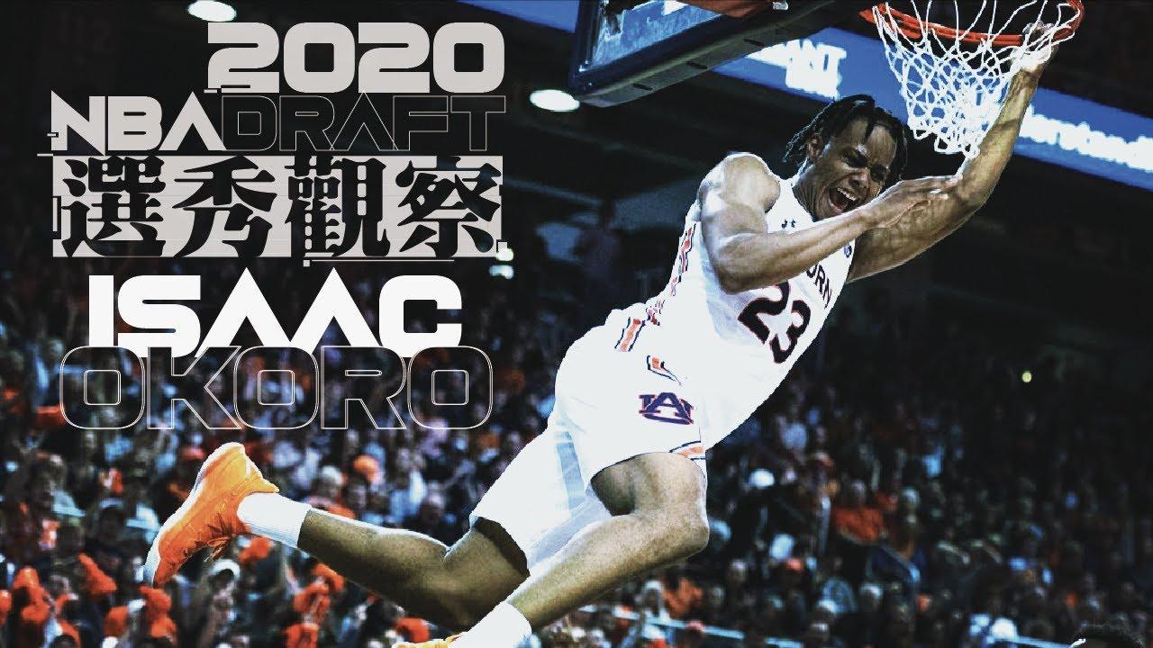 天生的贏家!他會是下一個Kawhi Leonard嗎?|【2020 NBA選秀觀察】Isaac Okoro