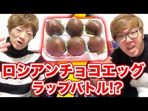【ハズレは超激ヤバ◯◯】ヒカキン VS セイキン ロシアンチョコエッグやったらなぜかラップバトル勃発!?