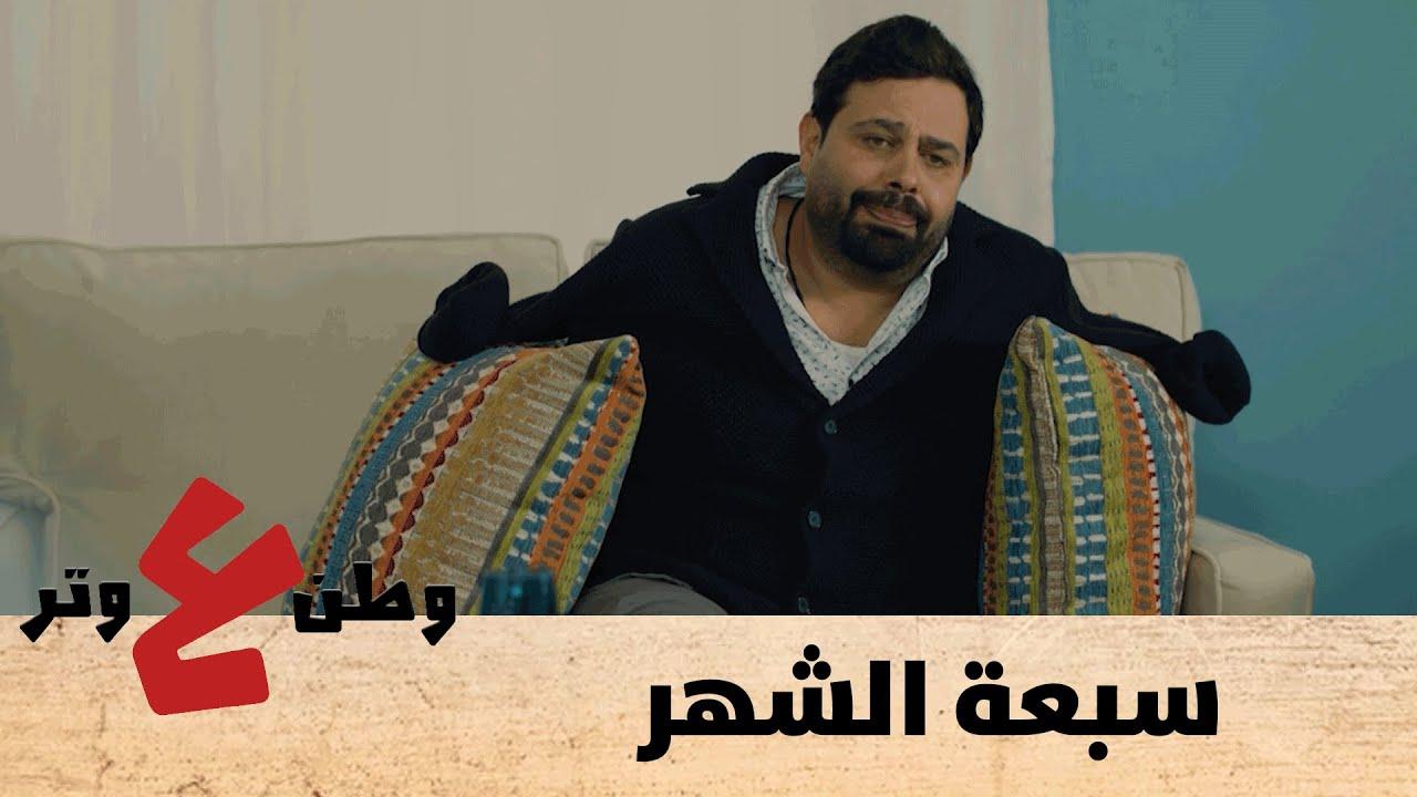 وطن ع وتر 2020 - سبعة الشهر  - الحلقة الثالثة 3