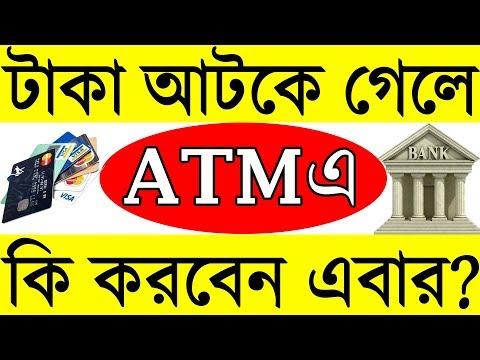 ATM এ টাকা আটকে গেলে কী কোরবেন? ATM Problem Compliant All Processes Bangla