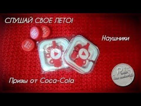 YaniJoyDay | Кола-хасла (235 баллов Coca-cola)