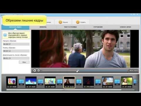 видео: ВидеоМОНТАЖ - удобная программа для обработки видео