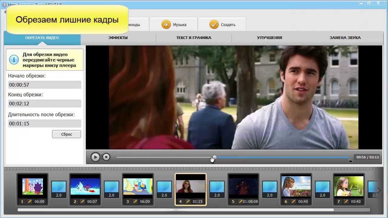 Программа для обработки и редактирования видео