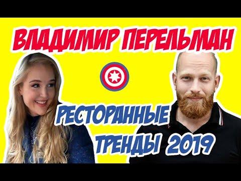 VPROBKE.TV - Владимир Перельман, ресторанные тренды
