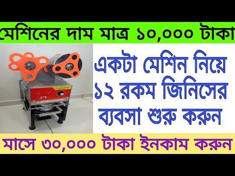 মেশিনের দাম মাত্র ১০,০০০ টাকা | Small Business Ideas | Business Ideas Bangla