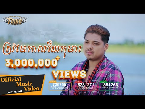 Sromai Kal Vey Koma - Kuma - Town VCD Vol 104【Official MV】