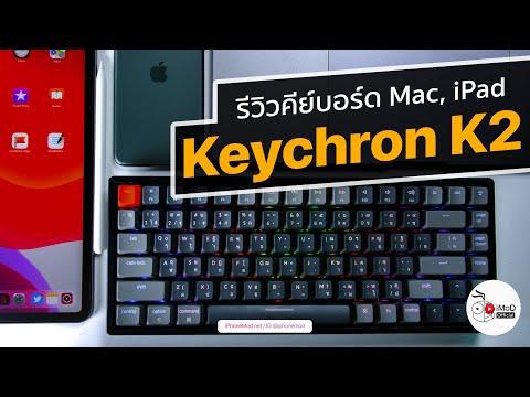 [iMoD] รีวิว Keychron K2 คีย์บอร์ดไร้สาย Mac, iPad ที่ต้องมี