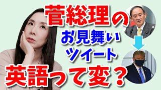 英語が稚拙?!-菅総理のトランプ大統領への英語ツイート