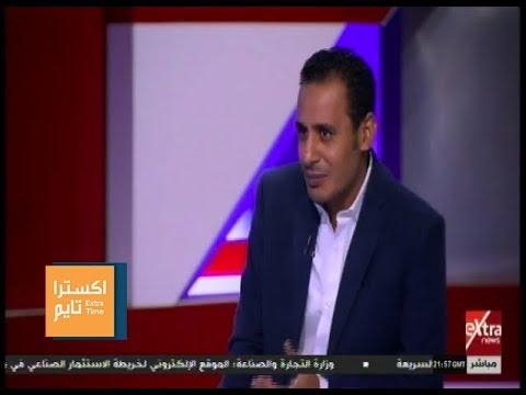 اكسترا تايم | حوار خاص مع طارق السيد نجم الزمالك ومنتخب مصر السابق | حلقة كاملة