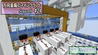 【Minecraft】 方向音痴のマインクラフト Season8 Part24…