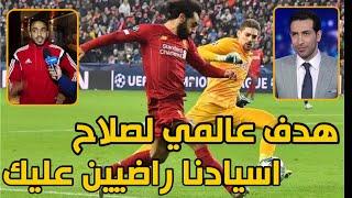 هدف عالمي لـ محمد صلاح في سالزبورغ وعودة ابو تريكة واخبار كهربا - ناصر حكاية