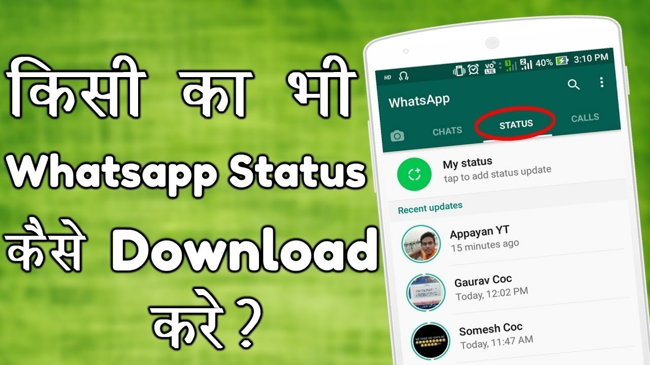 How To Download Whatsapp Status Images And Videos On Mobile Storage In Hindiurdu