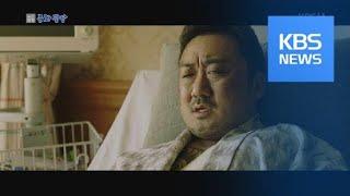 문화광장 마동석 '악인전' 세계 유수 영화제 초청 이어…