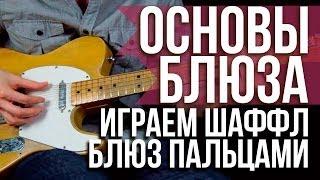 Как играть 12-тактовый шаффл пальцами - Как играть блюз на гитаре - Уроки игры на гитаре Первый Лад