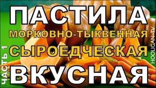13. Пастила морковно-тыквенная, сыроедческая . Часть 1.