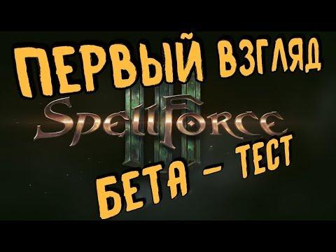 Spellforce 3 (RTS|RPG) Gameplay - Первый взгляд, обзор бета-теста за орков