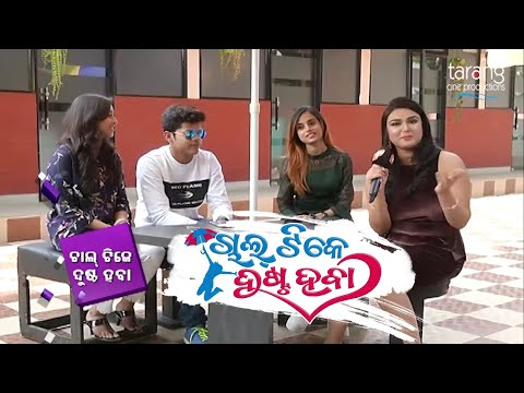 Aishwarya Ma'amଙ୍କ Chit Chat With Her Students | Chal Tike Dusta Heba Odia Movie | Ollywood Gossip