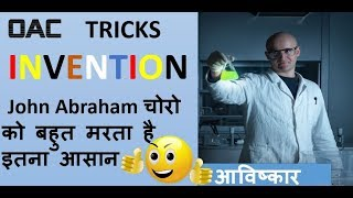 INVENTION( आविष्कार ) Tricks For  all competitive exams ...