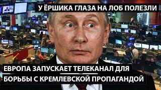 Европа создает телеканал для борьбы с российской пропагандой У ЁРШИКА ГЛАЗА НА ЛОБ ПОЛЕЗЛИ