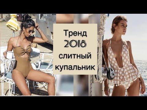 пляжная мода:СЛИТНЫЕ КУПАЛЬНИКИ  Мода 2018