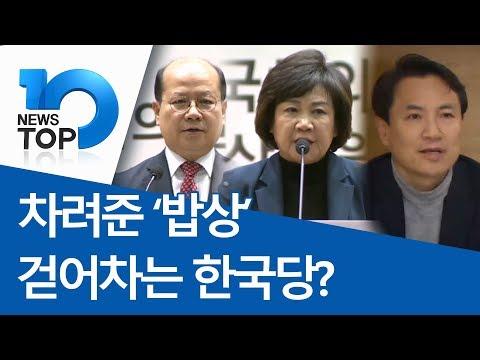 차려준 '밥상' 걷어차는 한국당?