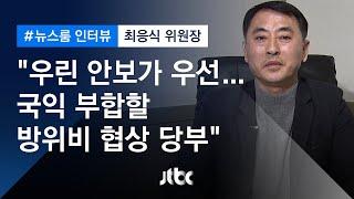 [인터뷰] '무급 휴직' 예고한 미군…최응식 군무원 노…