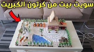 سويت بيت من كرتون الكبريت | اغرب تجربة !!!😲🏡
