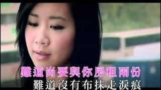 Kary Ng 吳雨霏   分手要狠 MV