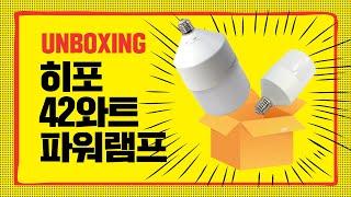 Unboxing 42W 파워램프 공장용 창고용 전구 대…