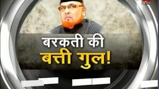 Rahman Barkati not ready to leave Shahi Imam post| रहमान बरकती शाही इमाम पद छोड़ने के लिए तैयार नहीं