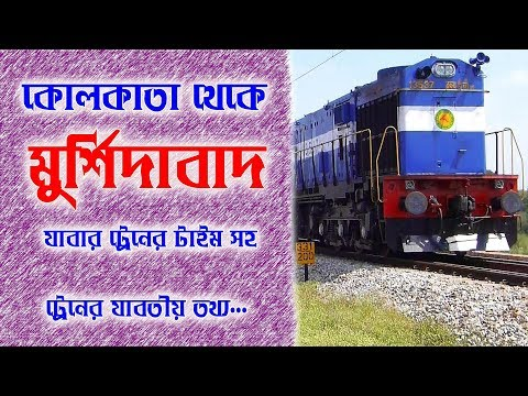 Kolkata to Murshidabad Train time || কলকাতা থেকে মুর্শিদাবাদ এর ট্রেন টাইম সহ যাবতীয়  তথ্য