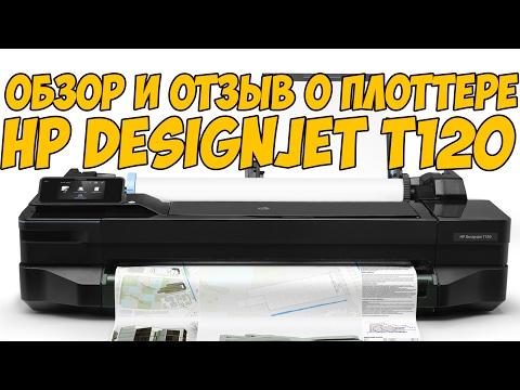 Обзор и отзыв о плоттере HP Designjet T120