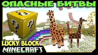 ч.39 Опасные битвы в Minecraft - Жирафы из Мордора (Властелин Колец)